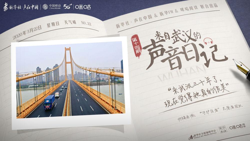 来自武汉的声音日记:来武汉三十年了,现在觉得她真的很美