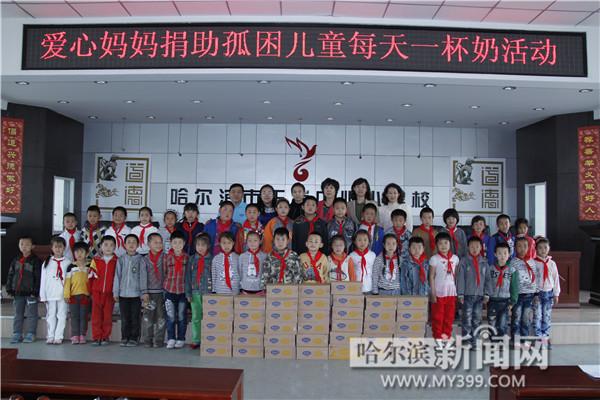 爱心妈妈捐助孤困儿童每天一杯奶项目   黑龙江省哈尔滨妇女儿童基金会依法正式成立,并于日前召开了基金会第一届理事会,选举产生新一届理事会成员、领导班子。据了解,这是我省首家地市级专门扶助贫困妇女儿童的公募基金会,其前身是哈尔滨市孤困儿童帮扶中心。基金会的成立,标志着哈尔滨妇女儿童公益慈善事业进入了一个新阶段。   近年来,市妇联依托市孤困儿童帮扶中心,通过上下联动,整合资源,采取社会化、项目化的运作方式,打造了慈善助孤爱心助学行动、救助春蕾女童爱心行动、助春蕾圆梦大学高中行动、爱心妈妈捐