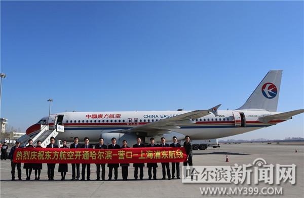 哈尔滨—营口—上海航线正式开通