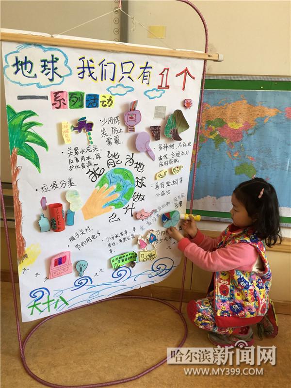 近日,哈尔滨市尚志幼儿园开展了我能为地球做什么系列环保主题活动。   在活动中,老师通过与孩子们一起制作地球模型、分组学习讨论环保知识、制作环保宣传海报以及相互讲述生活中的环保小习惯等方式,使孩子们了解了地球构造,认识到地球的资源,充分明白爱护地球,地球只有一个的重要意义。