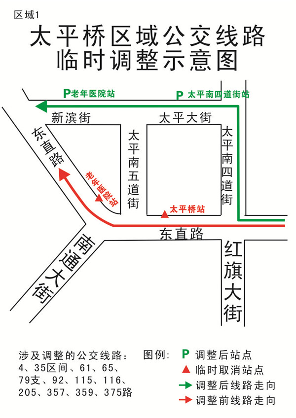 地铁三期建设哈市40条公交运行线路临时调整