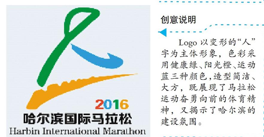 哈尔滨国际马拉松入围logo展示