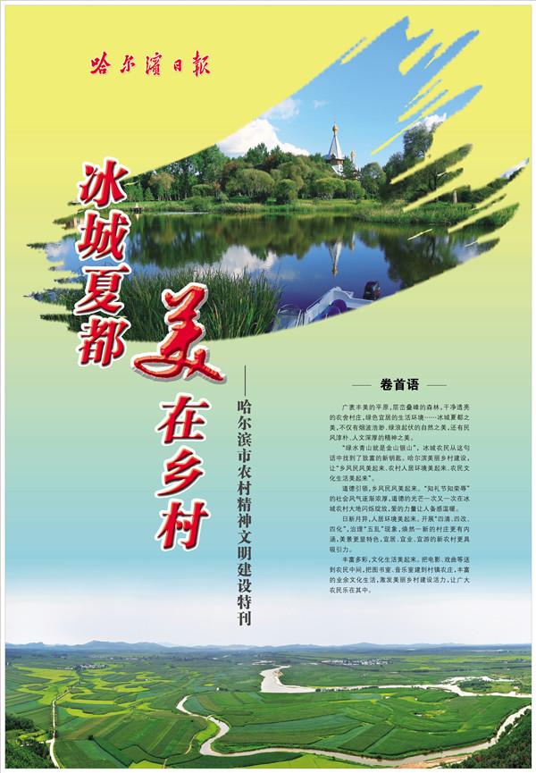 本报今推出《冰城夏都 美在乡村——哈尔滨市农村精神文明建设特刊