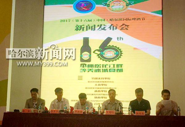 2017 第十六届 中国 哈尔滨国际啤酒节8月3日开幕