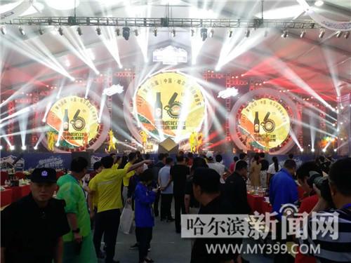 2017 第十六届 中国 哈尔滨国际啤酒节今日盛大开幕