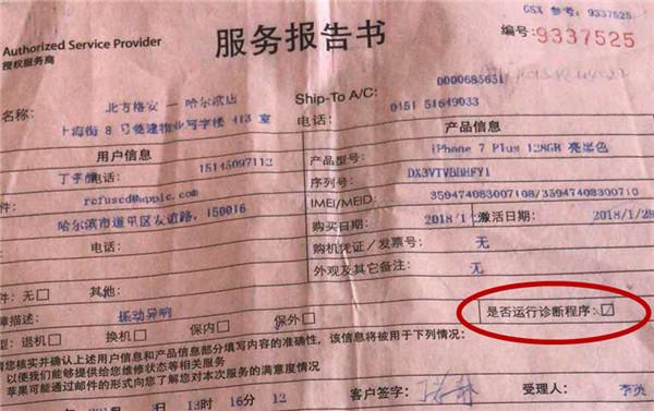 在华滨买的苹果7P咋成了非授权改装机? my39电脑访问允许iphone图片
