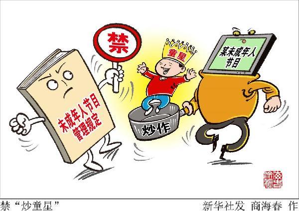 """(图表·漫画)[文化]禁""""炒童星"""""""