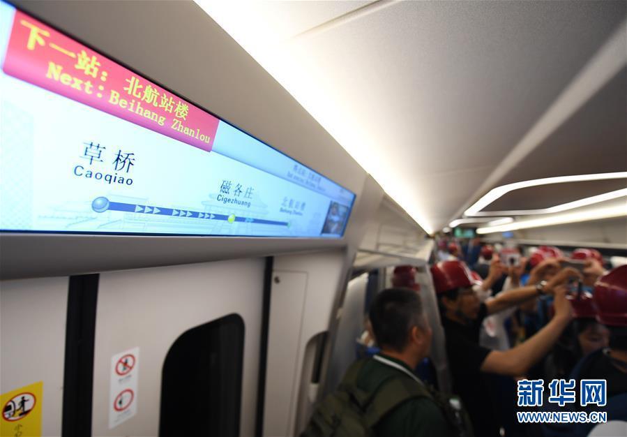 (社会)(4)北京轨道交通新机场线一期开始试运行