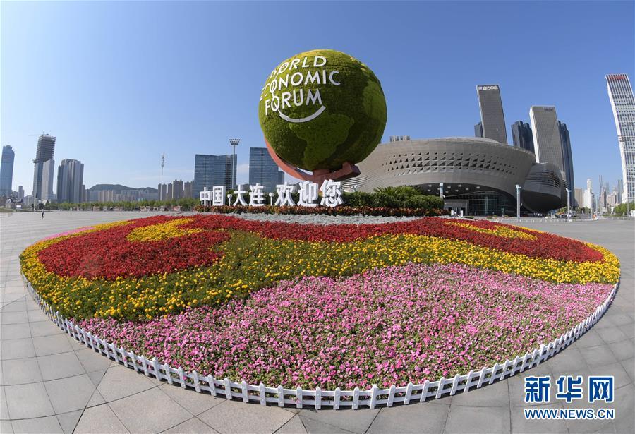 (新华全媒头条·夏季达沃斯论坛·图文互动)(1)携手迈向全球化新时代——夏季达沃斯探寻高质量世界经济之路