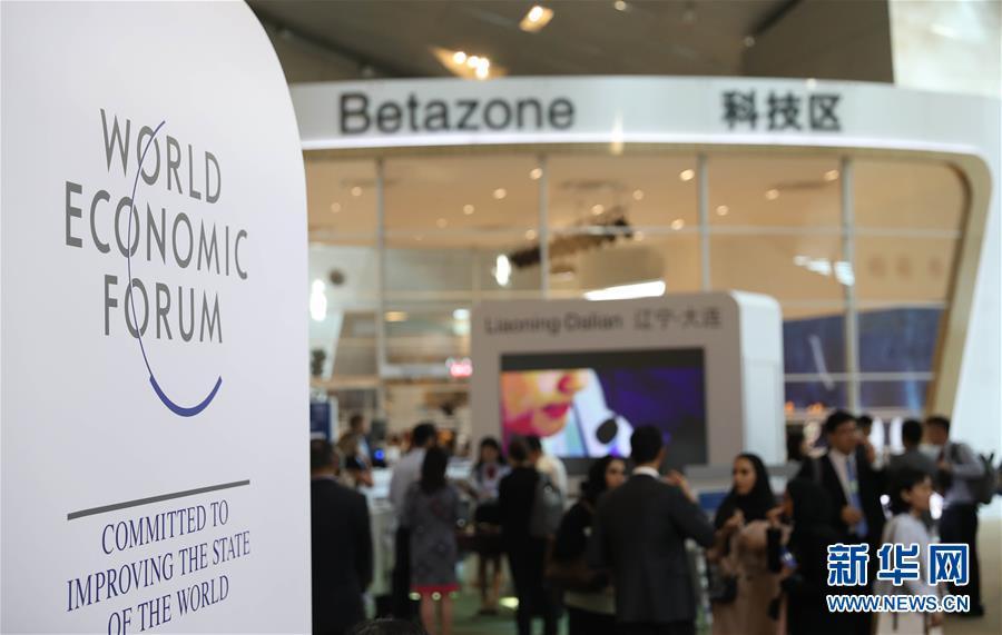 (新华全媒头条·夏季达沃斯论坛·图文互动)(3)携手迈向全球化新时代——夏季达沃斯探寻高质量世界经济之路