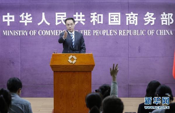 (图文互动)商务部:中方不会打压歧视外资企业 将坚决保护外企合法权益