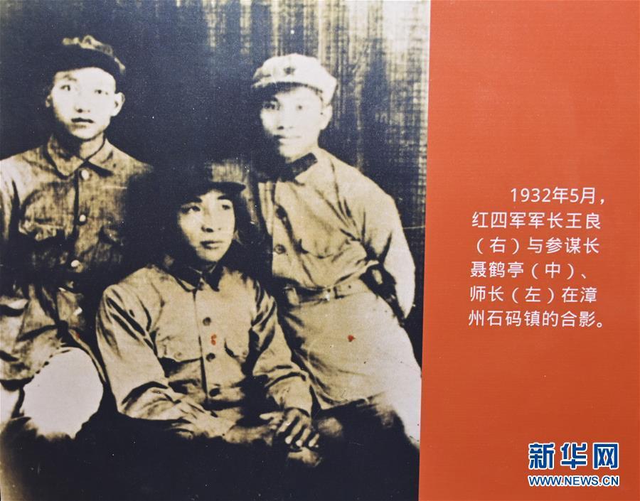 (壮丽70年·奋斗新时代——记者再走长征路·图文互动)(7)一块怀表的革命传承:给王良将军的一封信
