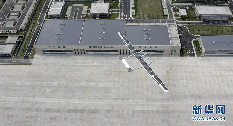 """(图文互动)(1)中国造中大型太阳能无人飞机""""墨子Ⅱ型""""首飞成功"""