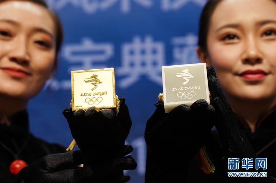 (体育)(1)北京冬奥徽宝典藏版、珍藏版正式发布并将限量发行