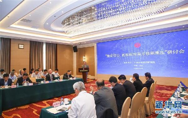 """(中美经贸摩擦专家谈·图文互动)以中国经济的""""稳""""应对美国的""""变""""——专家学者就应对美方极限施压建言"""