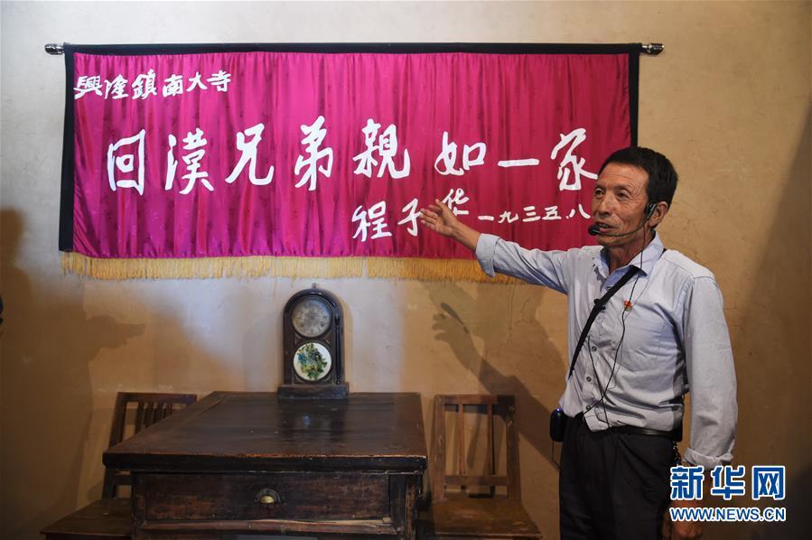 (壮丽70年·奋斗新时代——记者再走长征路·图文互动)(2)一块锦匾背后的长征民族团结故事