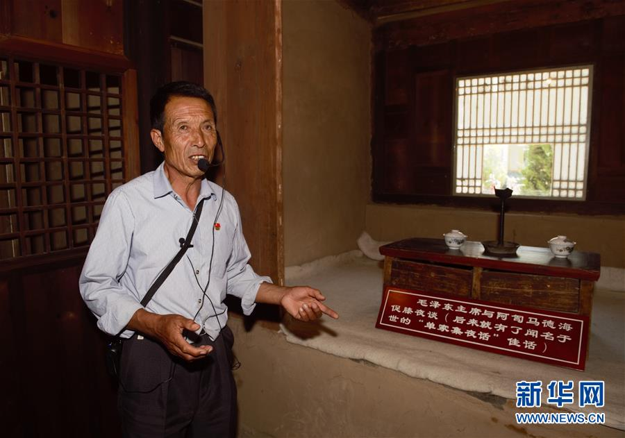(壮丽70年·奋斗新时代——记者再走长征路·图文互动)(1)一块锦匾背后的长征民族团结故事
