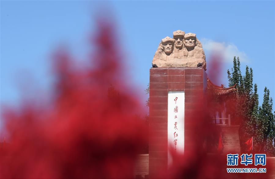 (壮丽70年·奋斗新时代——记者再走长征路·图文互动)(2)红旗漫卷西风——重访将台堡长征会师地