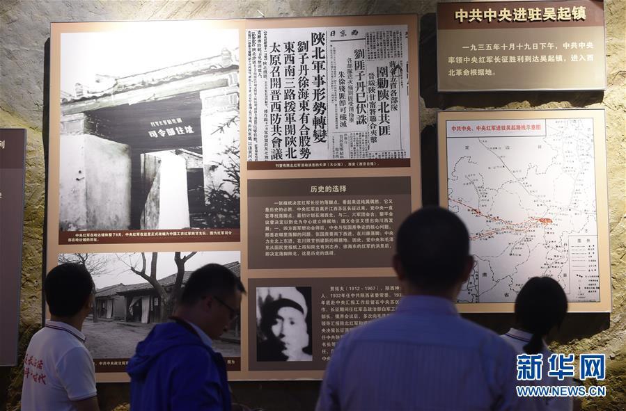 (新华全媒头条·壮丽70年·奋斗新时代——记者再走长征路·图文互动)(3)红星,从这里照耀中国——陕北见证中国革命的历史转折