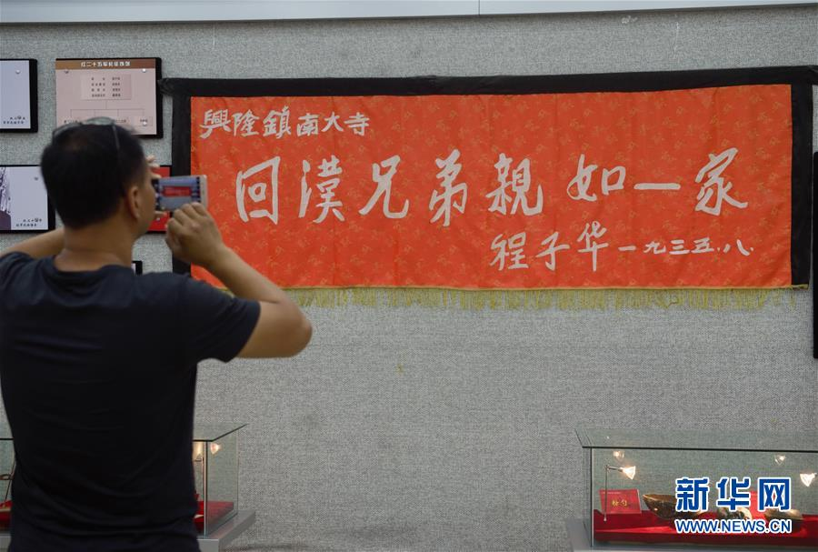 (新华全媒头条·壮丽70年·奋斗新时代——记者再走长征路·图文互动)(12)凝聚起救亡图存的磅礴力量——追记红军长征大会师