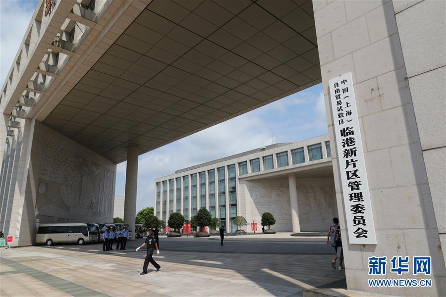 (图文互动)(1)中国(上海)自由贸易试验区临港新片区正式揭牌