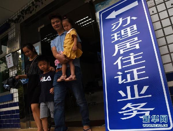 (在习近平新时代中国特色社会主义思想指引下——新时代新作为新篇章·总书记关心的百姓身边事·图文互动)此心安处是吾乡——一张居住证里的为民情怀