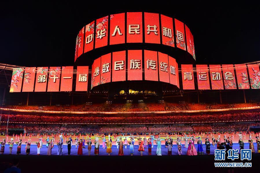 (民族运动会)(1)全国少数民族传统体育运动会开幕式举行