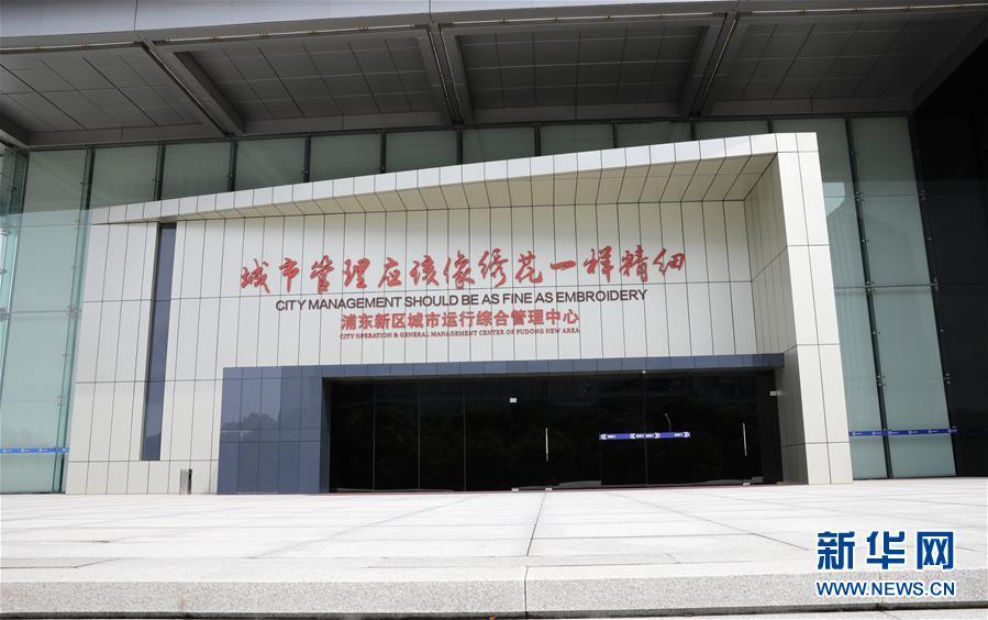 """(壮丽70年·奋斗新时代·重温嘱托看变化·图文互动)(9)上海:用""""绣花""""般精细治理传递城市""""温度"""""""