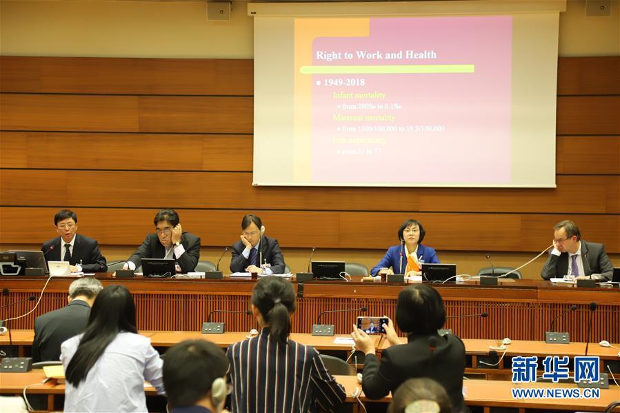 """(国际·图文互动)(1)""""新中国人权事业发展70年""""主题边会在日内瓦举行"""