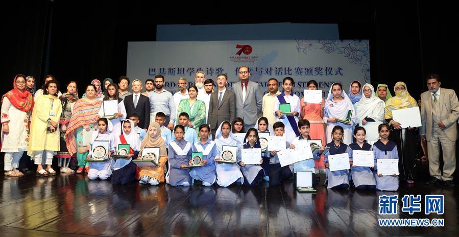 (国际·图文互动)(2)通讯:诗歌颂友谊——巴基斯坦青少年一代的中国情