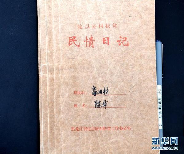 """(在习近平新时代中国特色社会主义思想指引下——新时代新作为新篇章·总书记关心的百姓身边事·图文互动)(1)一本""""村官""""日记里的扶贫路——小故事里的大情怀之四"""