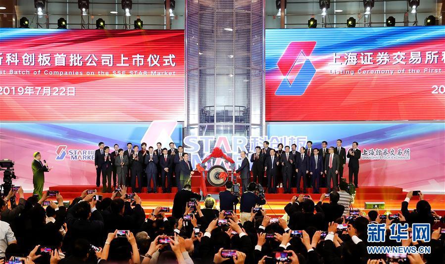 """(新华全媒头条)(2)科创板百日观察:撬动中国科技创新的新""""支点"""""""
