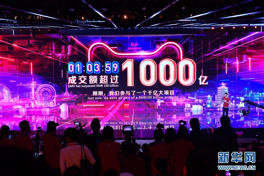 """(新华全媒头条·图文互动)(1)""""双11""""11年:中国迈向消费大国的鲜明印记"""