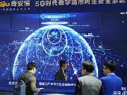 (經濟)(7)2019世界5G大會在京開幕