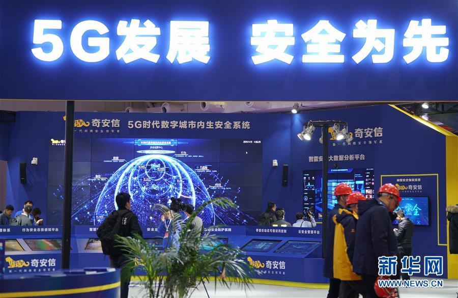 (新华全媒头条·世界5G大会)(3)迎接5G之变,我们准备好了吗?——来自世界5G大会的新观察