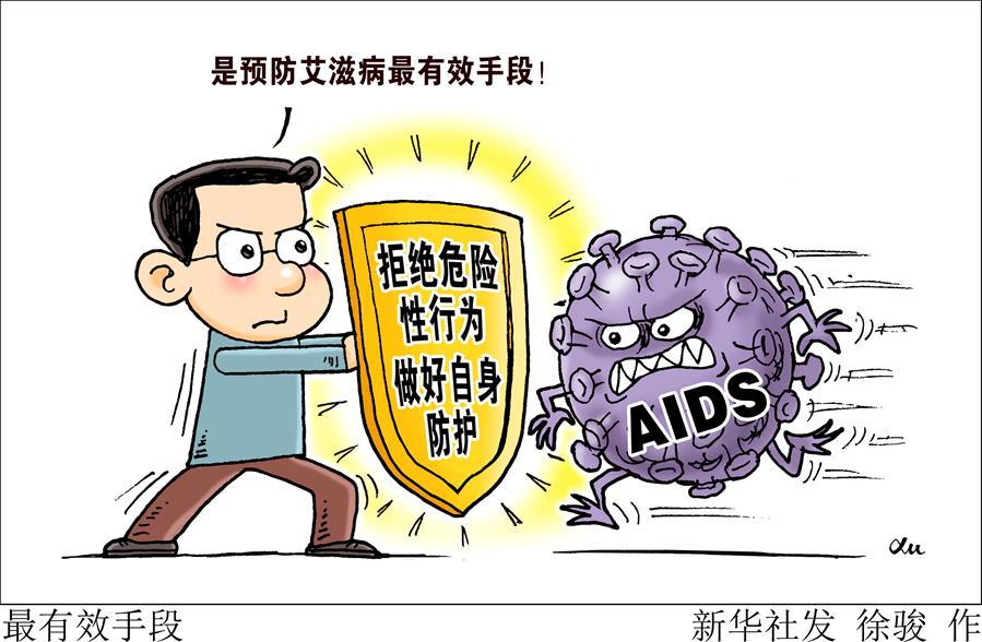 (图表·漫画)[今日关注·防控艾滋病]最有效手段