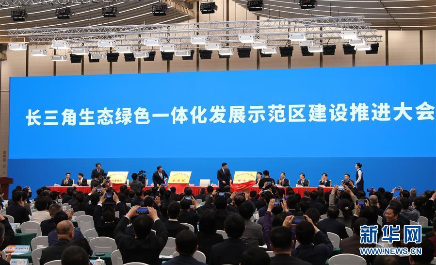 (新华全媒头条·图文互动)(1)做好一体化发展大文章——写在《长江三角洲区域一体化发展规划纲要》发布之际