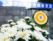 (圖文互動)(1)南京大屠殺死難者家祭活動啟動