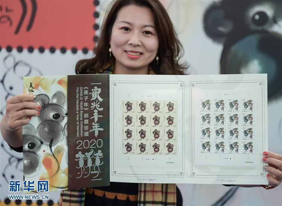 (图文互动)(3)可爱萌动的《庚子年》特种邮票来了