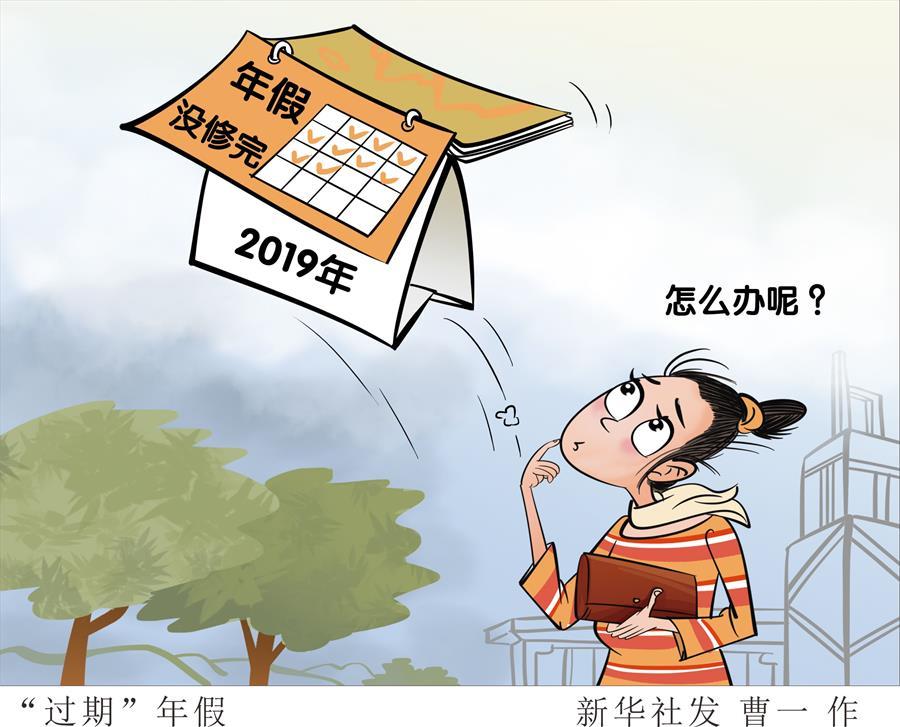 """(图表·漫画)[新华调查]""""过期""""年假"""