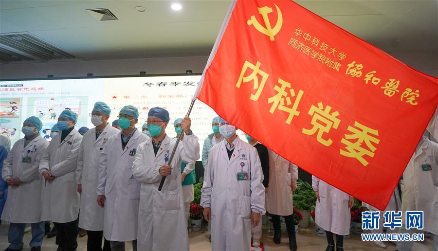 (健康)(1)华中科技大学同济医学院附属协和医院成立抗击新型冠状病毒感染的肺炎突击队