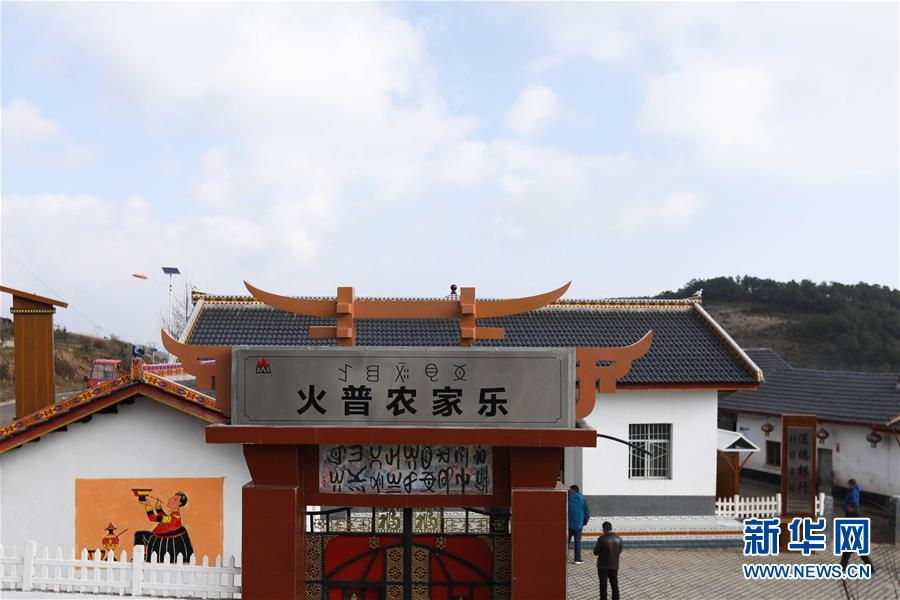 (新华全媒头条·图文互动)(3)创造中华民族的伟大历史时间——写在农历庚子鼠年春节到来之际