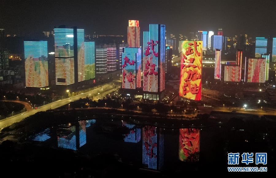 (新华全媒头条·图文互动)(10)英雄的城市,英雄的人民——写在武汉疫情防控胶着对垒的关键时刻