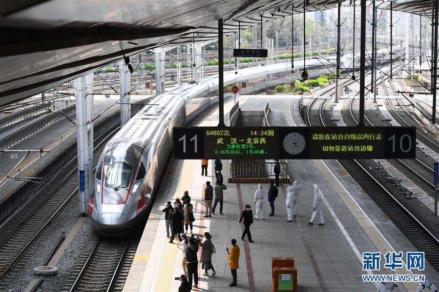 """(聚焦疫情防控)(1)武汉""""解封""""后首趟返京列车抵达北京西站"""