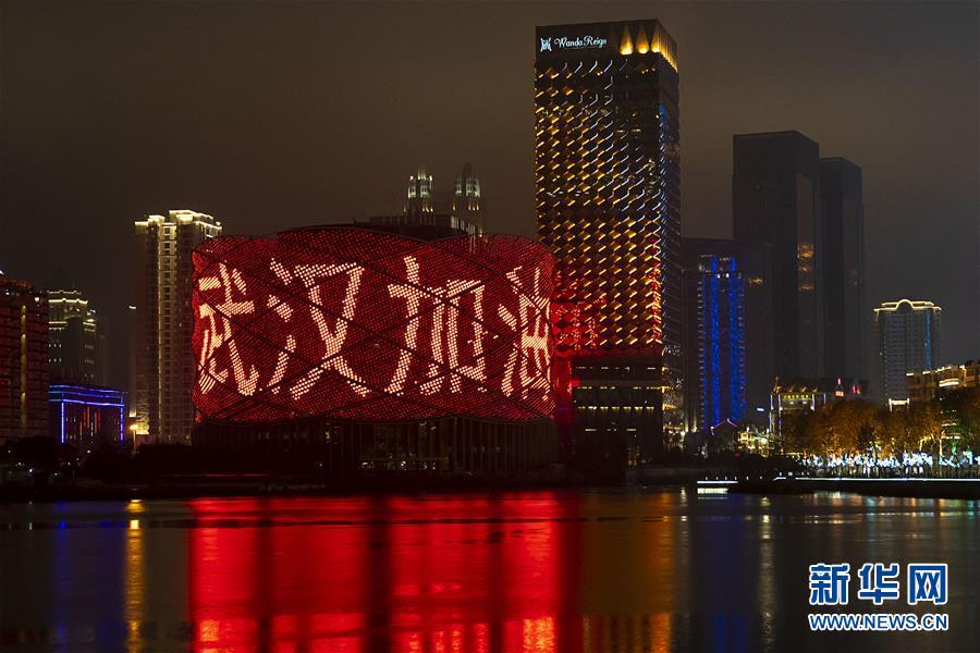 (新华全媒头条·图文互动)(9)钟华论:在民族复兴的历史丰碑上——2020中国抗疫记