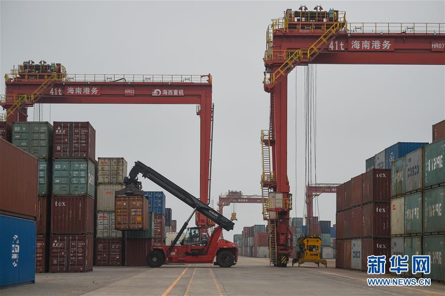 (新华全媒头条·图文互动)(10)打造引领新时代对外开放的鲜明旗帜和重要开放门户——聚焦《海南自由贸易港建设总体方案》