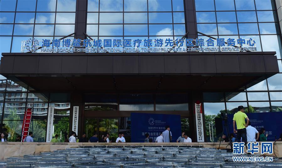 #(经济)(4)海南自由贸易港11个重点园区挂牌