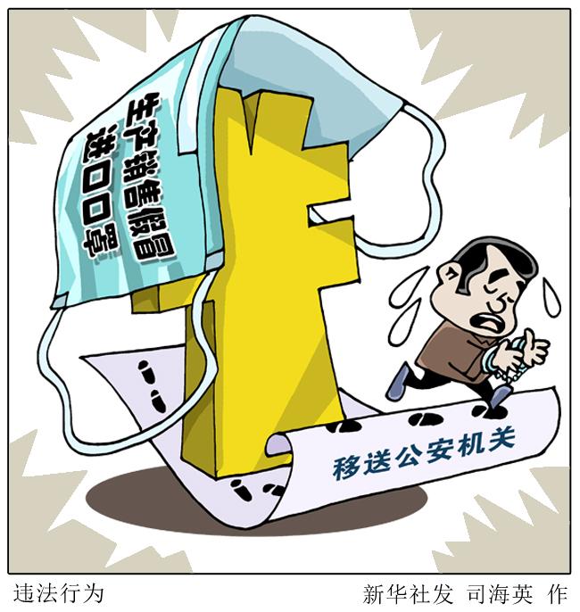 (图表·漫画)[经济]违法行为