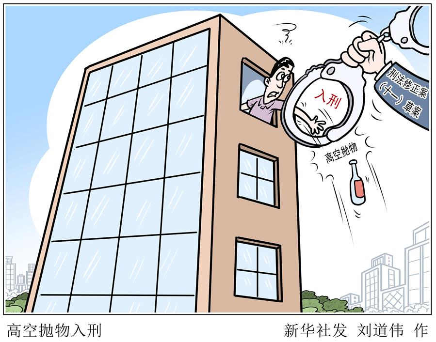 (图表·漫画)[新华视点]高空抛物入刑