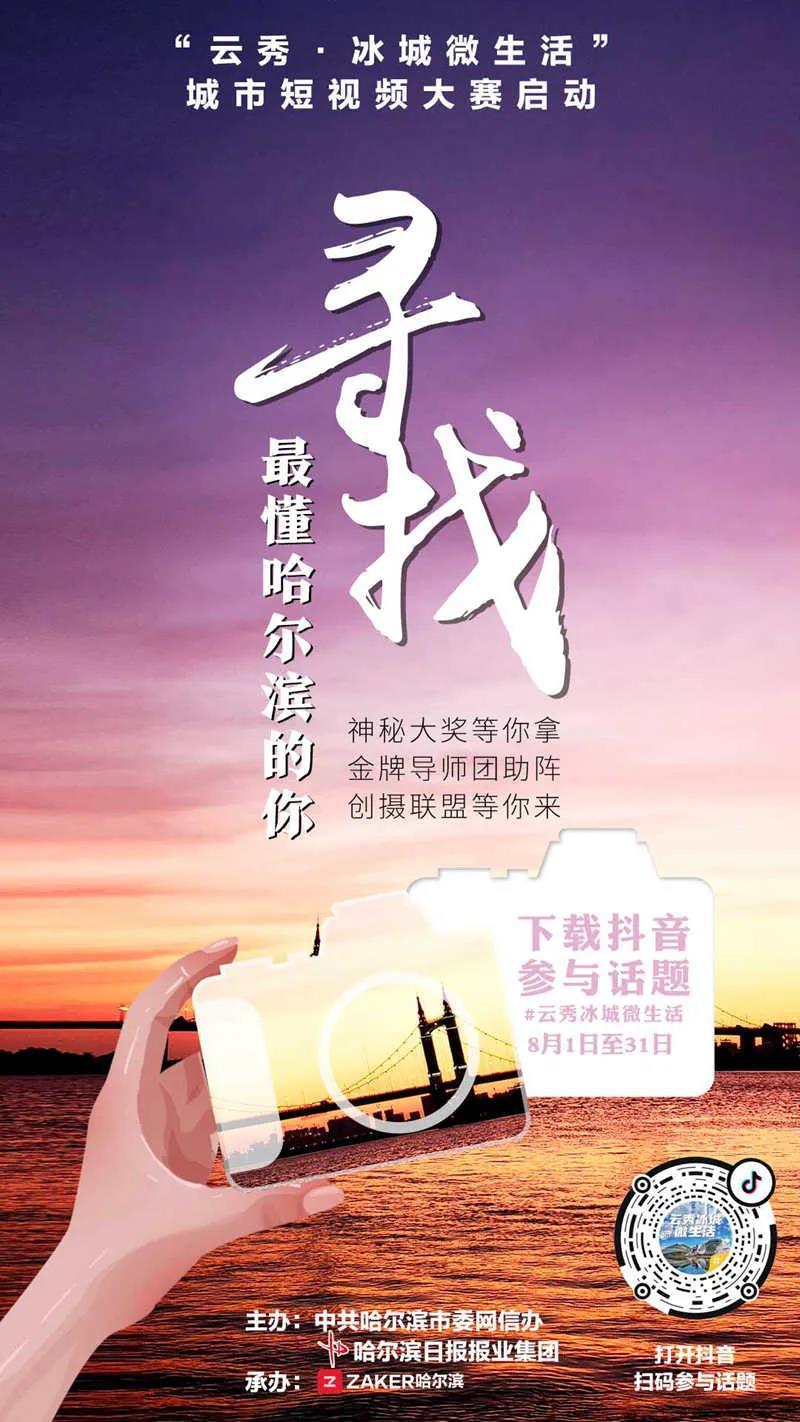 """寻找""""最懂哈尔滨的人""""!""""云秀·冰城微生活""""城市短视频大赛启动"""